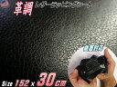 レザーシート (幅152cm×30cm) 【メール便 送料無料】 カーボディラッピングシート 革調ステッカー シボ加工 切り売り…