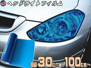 ヘッドライトフィルム (大) 青 幅30cm×100cm〜 長さ1m 延長可能 ディープブルー カラーフィルム レンズフィルム スモーク テール ランプ レンズ保護フィルム ステッカー シール フォグランプ ア