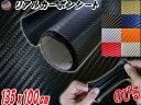 カーボン (大) 黒 リアルカーボンシート 糊付き ブラック 幅135cm×1m 長さ100cm 延長可能 カーボン調シート 耐熱 伸…