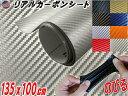 カーボン (大) パール リアルカーボンシート 糊付き パールホワイト 白 幅135cm×1m 長さ100cm 延長可能 カーボン調シ…