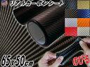 カーボン (小) 茶 リアルカーボンシート 糊付き ダークブラウン 幅65cm×50cm カーボン調シート 耐熱 伸びる 3D 曲面対応 カッティング可能シート状 内装 外装 インテリア ウォールクロ