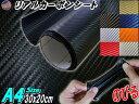 カーボン (A4) 黒 【DM便 送料無料】 リアルカーボンシート 糊付き ブラック 幅30cm×20cm カーボン調シート 耐熱 伸…