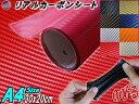 カーボン (A4) 赤 【メール便 送料無料】 リアルカーボンシート 糊付き レッド 幅30cm×20cm カーボン調シート 耐熱 …