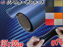 カーボン (大) 紺 リアルカーボンシート 糊付き ダークブルー 幅135cm×1m 長さ100cm 延長可能 カーボン調シート 耐熱…