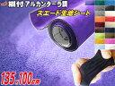 スエード (大) パープル 伸びる スエード生地シート 糊付き アルカンターラ調 紫 幅135cm×1m スエードシート バック…