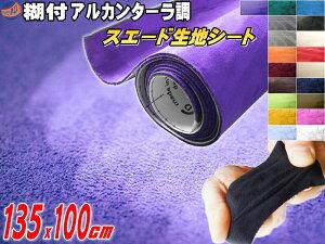 スエード (大) パープル 幅135cm×1m 伸びる スエード生地シート 糊付き アルカンターラ調 2m以上用 紫 スエードシート バックスキンルック 曲面対応 カッティング可 内装 インテリア ウォール