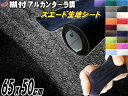 スエード (小) 黒 伸びる スエード生地シート 糊付き アルカンターラ調 ブラック 幅65cm×50cm スエードシート バックスキンルック 曲面対応 カッティング可 内装 インテリア ウォールクロス 壁紙 天井 張替 革 レザー シール ステッカー スウェード ヌバック 起毛