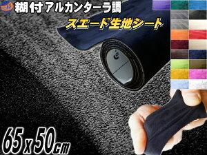 スエード (小) 黒 幅65cm×50cm 伸びる スエード生地シート 糊付き アルカンターラ調 ブラック スエードシート バックスキンルック 曲面対応 カッティング可 内装 インテリア ウォールクロス 壁