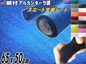 スエード (小) 青 幅65cm×50cm 伸びる スエード生地シート 糊付き アルカンターラ調 ブルー スエードシート バックスキンルック 曲面対応 カッティング可 内装 インテリア ウォールクロス 壁紙