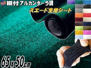 スエード (小) 緑 幅65cm×50cm 伸びる スエード生地シート 糊付き アルカンターラ調 グリーン スエードシート バックスキンルック 曲面対応 カッティング可 内装 インテリア ウォールクロス 壁