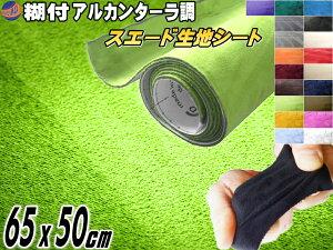 スエード (小) 黄緑 幅65cm×50cm 伸びる スエード生地シート 糊付き アルカンターラ調 ライトグリーン スエードシート バックスキンルック 曲面対応 カッティング可 内装 インテリア ウォール