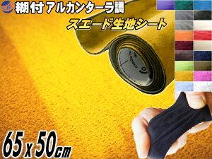 スエード (小) 黄 幅65cm×50cm 伸びる スエード生地シート 糊付き アルカンターラ調 マスタードイエロー スエードシート バックスキンルック 曲面対応 カッティング可 内装 インテリア ウォー