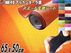 スエード (小) 柿 幅65cm×50cm 伸びる スエード生地シート 糊付き アルカンターラ調 オレンジ スエードシート バックスキンルック 曲面対応 カッティング可 内装 インテリア ウォールクロス 壁