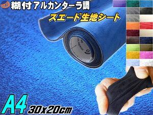 スエード (A4) 青 【メール便 送料無料】 幅30cm×20cm 伸びる スエード生地シート 糊付き ブルー アルカンターラ調 A4サイズ スエードシート バックスキン 曲面対応 カッティング可 インテリア