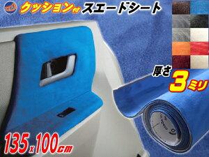 クッション付きスエードシート (大) 青 ウレタン スポンジ スエード生地 糊付き 2m以上用 アルカンターラ調 幅135cm×1m ブルー カッティング可 起毛 粘着 曲面 インテリア ウォールクロス 天張