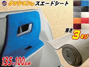 クッション付きスエードシート (大) ベージュ ウレタン スポンジ スエード生地 糊付き 2m以上用 アルカンターラ調 幅135cm×1m 肌色 カッティング可 起毛 粘着 曲面 インテリア ウォールクロス