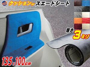クッション付きスエードシート (大) 灰 ウレタン スポンジ スエード生地 糊付き 2m以上用 アルカンターラ調 幅135cm×1m グレー カッティング可 起毛 粘着 曲面 インテリア ウォールクロス 天張