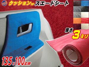 クッション付きスエードシート (大) 赤 ウレタン スポンジ スエード生地 糊付き 2m以上用 アルカンターラ調 幅135cm×1m レッド カッティング可 起毛 粘着 曲面 インテリア ウォールクロス 天張