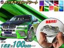 メッキ ラッピングシート (大) 緑 幅152cm×100cm 長さ1m 延長可能 長さ1m カーボディ グリーン クローム 鏡面ステッ…