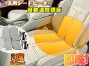 シートヒーター 8枚セット 2席分 後付け 汎用 2シート分 シートカバー専用 温度段階調節可能 オンオフスイッチ付き 簡…