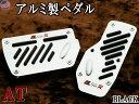 ペダル (AT) 黒 【商品一覧】 Racingタイプ ブラック ブレーキペダルカバー オートマ アルミ製 汎用 純正品並! 自作…