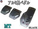 ペダル (MT) 黒 Racingタイプ ブラック ブレーキペダルカバー ミッション アルミ製 汎用 純正品並! 自作・交換・取り付け方法簡単 車検対応 STi 好きにおすすめ! ペダルパッド アクセル ブレーキ クラッチ用セット
