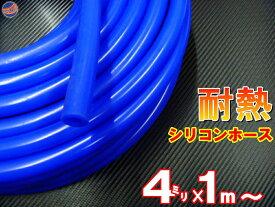 シリコン (4mm) 青 【メール便 送料無料】 シリコンホース 耐熱 汎用 内径4ミリ Φ4 ブルー バキュームホース エンジンホース シリコンチューブ ラジエターホース インダクションホース ターボホース ラジエーターホース エアブースト クーラントホース