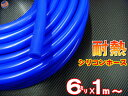シリコン (6mm) 青 【メール便 送料無料】 シリコンホース 耐熱 汎用 内径6ミリ Φ6 ブルー バキュームホース エンジ…