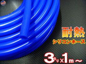 シリコン (3mm) 青 【メール便 送料無料】 シリコンホース 耐熱 汎用 内径3ミリ Φ3 ブルー バキュームホース エンジンホース シリコンチューブ ラジエターホース インダクションホース ターボホース ラジエーターホース エアブースト クーラントホース