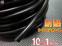 シリコン (10mm) 黒 【メール便 送料無料】 シリコンホース 耐熱 汎用 内径10ミリ Φ10 ブラック バキュームホース エ…