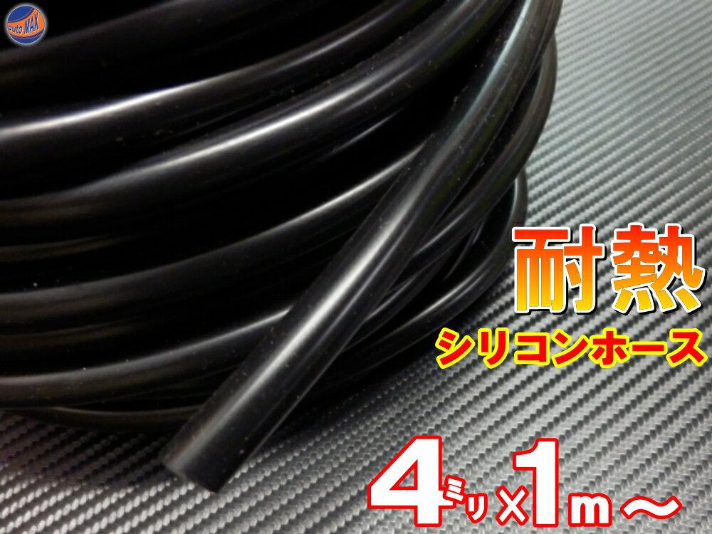 シリコン (4mm) 黒 【メール便 送料無料】 シリコンホース 耐熱 汎用 内径4ミリ Φ4 ブラック バキュームホース エンジンホース シリコンチューブ ラジエターホース インダクションホース ターボホース ラジエーターホース エアブースト配管 クーラント