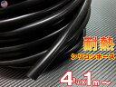シリコン (4mm) 黒 【メール便 送料無料】 シリコンホース 耐熱 汎用 内径4ミリ Φ4 ブラック バキュームホース エン…