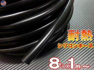 シリコン (8mm) 黒 【メール便 送料無料】 シリコンホース 耐熱 汎用 内径8ミリ Φ8 ブラック バキュームホース エンジンホース シリコンチューブ ラジエターホース インダクションホース ター