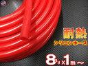 シリコン (8mm) 赤 【メール便 送料無料】 シリコンホース 耐熱 汎用 内径8ミリ Φ8 レッド バキュームホース エンジ…