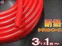 シリコン (3mm) 赤 【メール便 送料無料】 シリコンホース 耐熱 汎用 内径3ミリ Φ3 レッド バキュームホース エンジ…