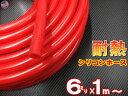 シリコン (6mm) 赤 【メール便 送料無料】 シリコンホース 耐熱 汎用 内径6ミリ Φ6 レッド バキュームホース エンジ…