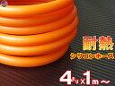 シリコン (4mm) 柿 【メール便 送料無料】 シリコンホース 耐熱 汎用 内径4ミリ Φ4 オレンジ バキュームホース エン…