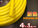 シリコン (4mm) 黄 【メール便 送料無料】 シリコンホース 耐熱 汎用 内径4ミリ Φ4 イエロー バキュームホース エン…