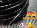 ★シリコン (4mm) 黒 2m 【メール便 送料無料】 シリコンホース 耐熱 汎用 内径4ミリ Φ4 ブラック エアブースト 配管…
