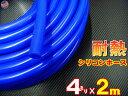 ★シリコン (4mm) 青 2m 【メール便 送料無料】 シリコンホース 耐熱 汎用 内径4ミリ Φ4 ブルー エアブースト 配管 …