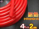 ★シリコン (4mm) 赤 2m 【メール便 送料無料】 シリコンホース 耐熱 汎用 内径4ミリ Φ4 レッド エアブースト 配管 …