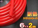 ★シリコン (6mm) 赤 2m 【メール便 送料無料】 シリコンホース 耐熱 汎用 内径6ミリ Φ6 レッド エアブースト 配管 …