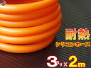 ★シリコン (3mm) 柿 2m 【メール便 送料無料】 シリコンホース 耐熱 汎用 内径3ミリ Φ3 オレンジ エアブースト 配管…