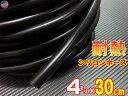 シリコン (長さ30cm) 内径4mm 黒色 【メール便 送料無料】 シリコンホース 耐熱 汎用 内径4ミリ Φ4 ブラック バキュ…