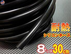 シリコン (長さ30cm) 内径8mm 黒色 【メール便 送料無料】 シリコンホース 耐熱 汎用 内径8ミリ Φ8 ブラック バキュームホース ラジエターホース インダクションホース ターボホース ラジエーターホース