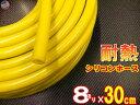 シリコン (長さ30cm) 内径8mm 黄色 【メール便 送料無料】 シリコンホース 耐熱 汎用 内径8ミリ Φ8 イエロー バキュ…