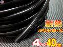 シリコン (長さ40cm) 内径4mm 黒色 【メール便 送料無料】 シリコンホース 耐熱 汎用 内径4ミリ Φ4 ブラック バキュ…