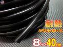 シリコン (長さ40cm) 内径8mm 黒色 【メール便 送料無料】 シリコンホース 耐熱 汎用 内径8ミリ Φ8 ブラック バキュ…