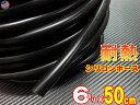シリコン (長さ50cm) 内径6mm 黒色 【メール便 送料無料】 シリコンホース 耐熱 汎用 内径6ミリ Φ6 ブラック バキュ…