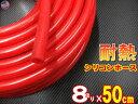 シリコン (長さ50cm) 内径8mm 赤色 【メール便 送料無料】 シリコンホース 耐熱 汎用 内径8ミリ Φ8 レッド バキュー…